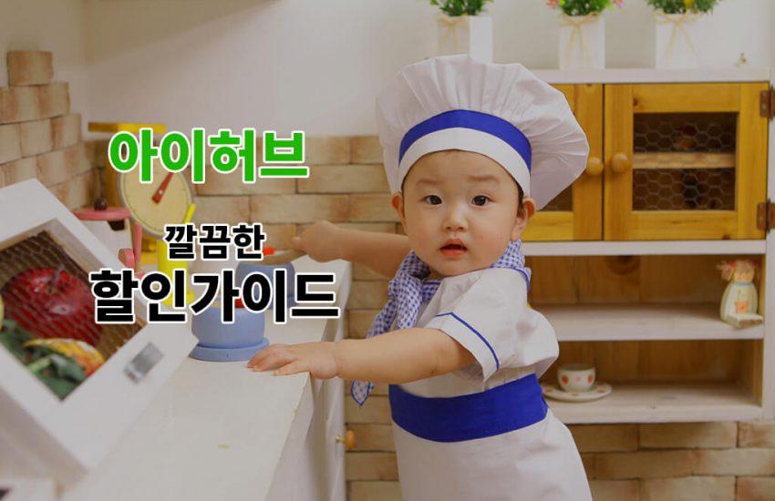 아이허브 할인코드 요리하는 아기 사진