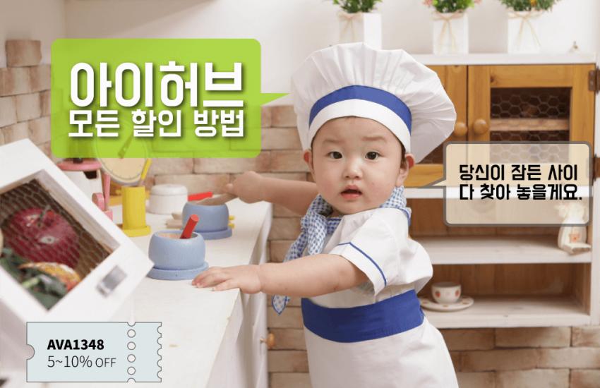 아이허브 할인코드 AVA1348, 열심히 요리하는 2살 셰프