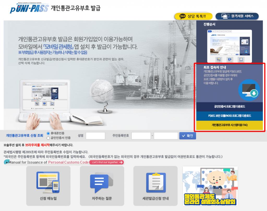 아이허브 코리아 직구 가이드1 - 개인통관부호 발급 받는 화면