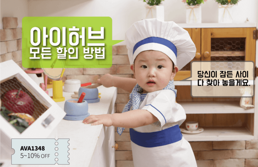 아이허브 할인코드 AVA1348 요리를 준비하는 2살 셰프